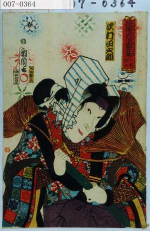 Toyohara Kunichika: 「俳優白浪当達者 人丸お六」「沢村田之助」 - Waseda University Theatre Museum