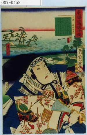 Toyohara Kunichika: 「東海道一ト眼千両」「大磯 梶原源太」 - Waseda University Theatre Museum