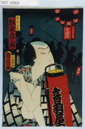 Toyohara Kunichika: 「音羽の新助 坂東彦三郎」 - Waseda University Theatre Museum
