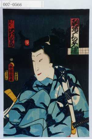 Toyohara Kunichika: 「朝帰雁の五人連」「雁文七 沢村田之助」 - Waseda University Theatre Museum