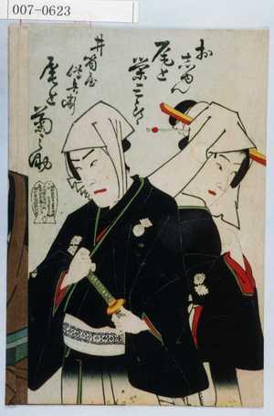 Toyohara Kunichika: 「おしゆん 尾上栄三郎」「井筒屋伝兵衛 尾上菊之助」 - Waseda University Theatre Museum