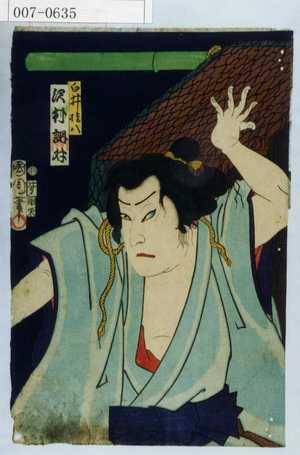 Toyohara Kunichika: 「白井権八 沢村訥升」 - Waseda University Theatre Museum