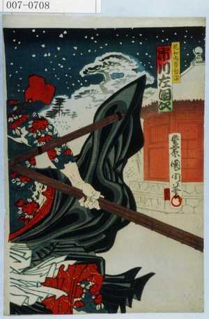 Toyohara Kunichika: 「花和尚魯智深 市川左団次」 - Waseda University Theatre Museum