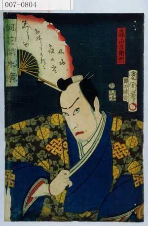 Toyohara Kunichika: 「森山左衛門」「詞花開末広」 - Waseda University Theatre Museum