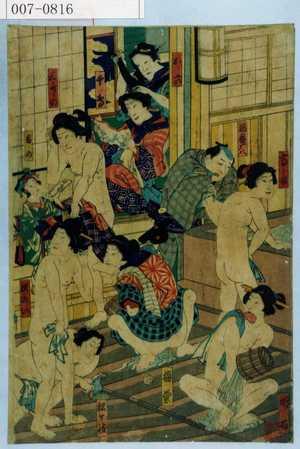 Toyohara Kunichika: 「お六」「千鳥」「高しま」「湯番鴈八」「三よしの」「吉の」「明石」「梅菊」「松ケ枝」「沢のい」 - Waseda University Theatre Museum