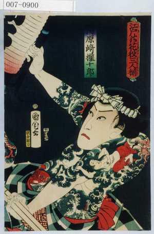 Toyohara Kunichika: 「江戸の花役三人揃」「河原崎権十郎」 - Waseda University Theatre Museum