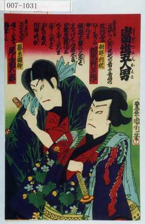 Toyohara Kunichika: 「当世五人男」「桐野利秋 坂東彦三郎」「篠原国幹 尾上菊五郎」 - Waseda University Theatre Museum