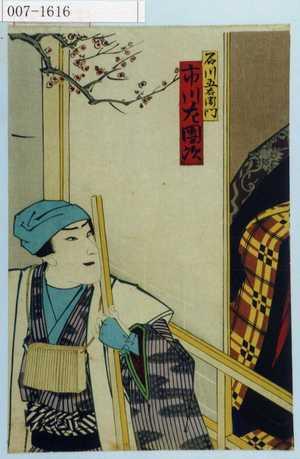 Toyohara Kunichika: 「石川五右衛門 市川左団次」 - Waseda University Theatre Museum