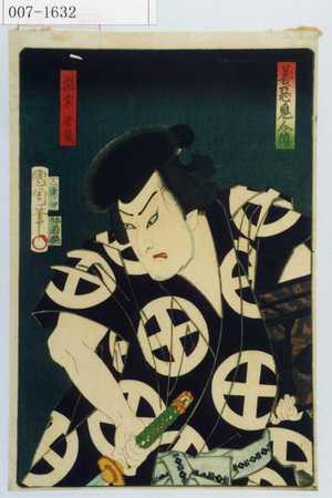 Toyohara Kunichika: 「善悪鬼人伝」「稲葉幸蔵」 - Waseda University Theatre Museum