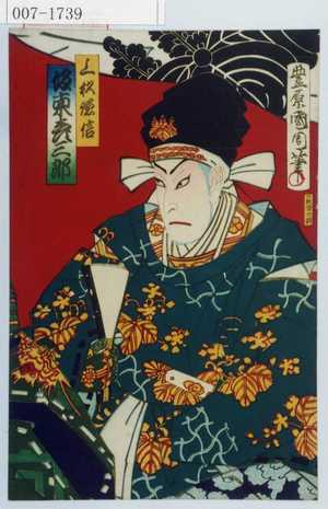 豊原国周: 「上杉謙信 坂東彦三郎」 - 演劇博物館デジタル