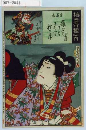 Toyohara Kunichika: 「梅幸百種之内」「牛若丸」「むさし坊弁慶 故市川小団次」 - Waseda University Theatre Museum