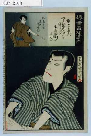 Toyohara Kunichika: 「梅幸百種之内」「明石の島蔵」「松島千太 市川左団治」 - Waseda University Theatre Museum