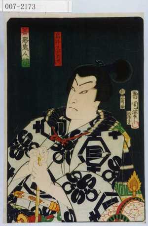 Toyohara Kunichika: 「善悪鬼人鏡」「鳥井又左衛門」 - Waseda University Theatre Museum