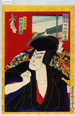 Toyohara Kunichika: 「開化廿四好 雷信」「石川五右衛門 中村芝翫」 - Waseda University Theatre Museum