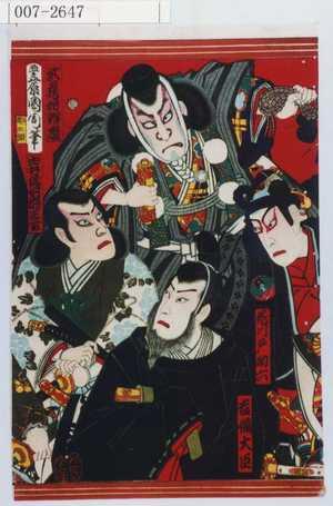 Toyohara Kunichika: 「武蔵坊弁慶」「由井民部之助正雪」「花川戸助六」「吉備大臣」 - Waseda University Theatre Museum