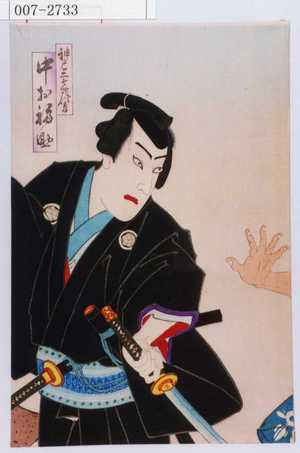 豊原国周: 「神戸三七郎信孝 中村福助」 - 演劇博物館デジタル