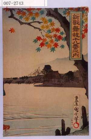 Toyohara Kunichika: 「新歌舞伎十八番之内」 - Waseda University Theatre Museum