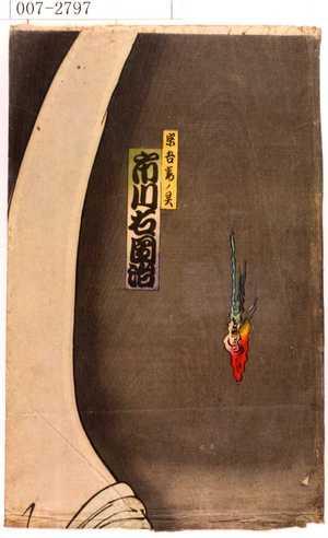 Toyohara Kunichika: 「宗吾妻の霊 市川右団治」 - Waseda University Theatre Museum