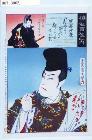 Toyohara Kunichika: 「梅幸百種之内」「安部仲麿」「吉備大臣 故助高屋高助」 - Waseda University Theatre Museum