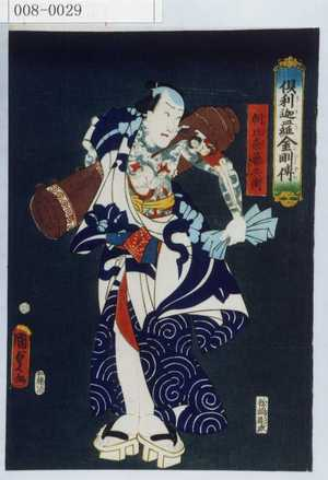 二代歌川国貞: 「倶利迦羅金剛伝」「朝比奈藤兵衛」 - 演劇博物館デジタル