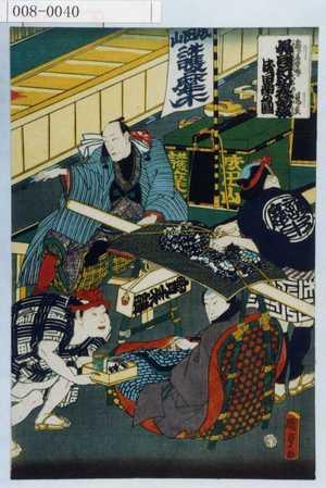 Utagawa Kunisada II: 「当ル春☆ 好同行初春始旅 成田詣の図」 - Waseda University Theatre Museum