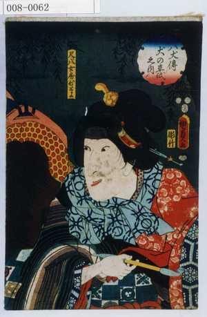 二代歌川国貞: 「八犬伝犬の草紙の内」「尺八女房ひとよ」 - 演劇博物館デジタル