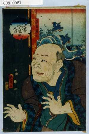 二代歌川国貞: 「八犬伝犬之草紙廼内」「荘官蟇六」 - 演劇博物館デジタル