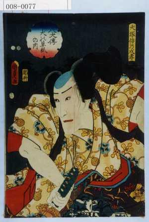 Utagawa Kunisada II: 「八犬伝犬の草紙の内」「犬塚信乃戌孝」 - Waseda University Theatre Museum