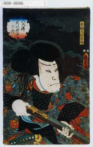 Utagawa Kunisada II: 「八犬伝犬の冊子の内」「金椀大助孝徳」 - Waseda University Theatre Museum
