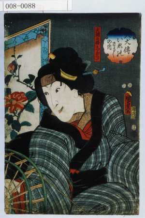二代歌川国貞: 「八犬伝犬のさうしの内」「大輔の母こあき」 - 演劇博物館デジタル