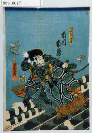 Ochiai Yoshiiku: 「犬飼見八信道 市川市蔵」 - Waseda University Theatre Museum