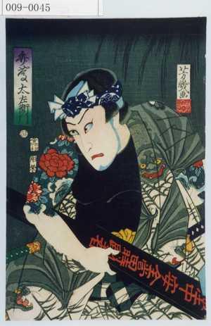 Ochiai Yoshiiku: 「弁慶太左衛門」 - Waseda University Theatre Museum