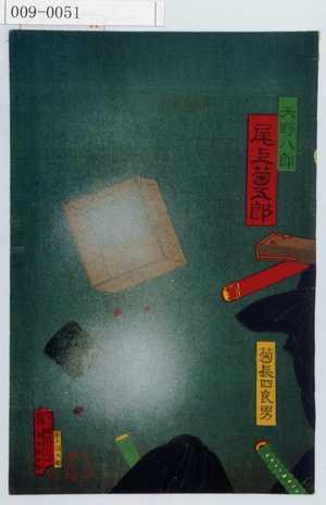 Ochiai Yoshiiku: 「天野八郎 尾上菊五郎」「菊長四良男」 - Waseda University Theatre Museum