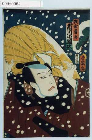 Ochiai Yoshiiku: 「浅倉当吾 市川小団次」 - Waseda University Theatre Museum