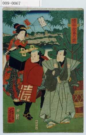 Ochiai Yoshiiku: 「値千金春乃楽」 - Waseda University Theatre Museum