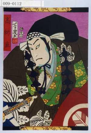 Ochiai Yoshiiku: 「高師直」 - Waseda University Theatre Museum