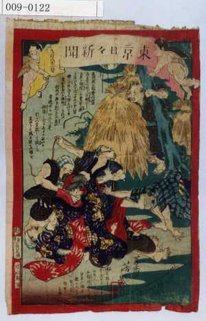 Ochiai Yoshiiku: 「東京日々新聞 九百八十二号」 - Waseda University Theatre Museum