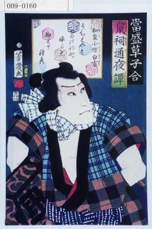 Ochiai Yoshiiku: 「当世草子合」「鼠☆通夜譚」「和泉小僧白吉」 - Waseda University Theatre Museum