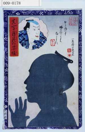 落合芳幾: 「真写月花之姿絵」 - 演劇博物館デジタル
