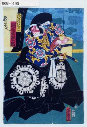 Ochiai Yoshiiku: 「武蔵坊弁慶 河原崎権十郎」 - Waseda University Theatre Museum