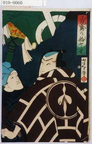 月岡芳年: 「勇鳶の初とり」 - 演劇博物館デジタル