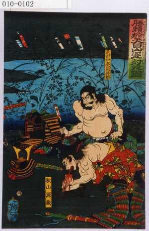 Tsukioka Yoshitoshi: 「勝頼於天目山遂討死図」 - Waseda University Theatre Museum