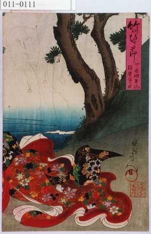 豊原周延: 「竹のひと節 一ノ谷嫩軍記 須磨浦の段」 - 演劇博物館デジタル