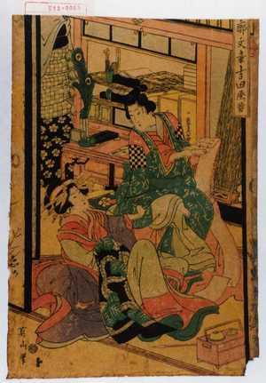 菊川英山: 「廓文章吉田屋図」 - 演劇博物館デジタル