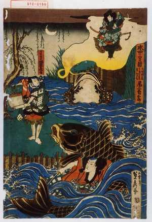 Utagawa Sadahide: 「水中早替 天竺徳兵衛 きぬ川与右衛門 妻かさね 尾上菊五郎」「浮世渡平 坂東彦三郎」 - Waseda University Theatre Museum