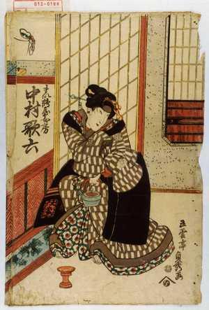 Utagawa Sadahide: 「まい鶴屋女房 中村歌六」 - Waseda University Theatre Museum
