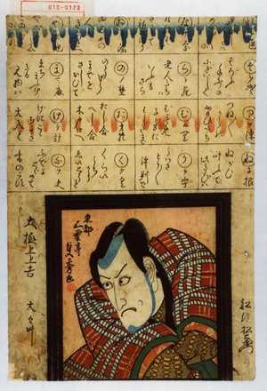 歌川貞秀: 「船頭松右衛門」「大極上上吉」 - 演劇博物館デジタル
