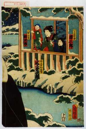 Utagawa Kuniaki: 「一子当太郎 市三郎」「女房お峯 尾上菊次郎」「二男国松 松次郎」 - Waseda University Theatre Museum