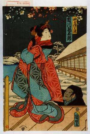歌川国明: 「油屋娘お染 市川福太郎」 - 演劇博物館デジタル