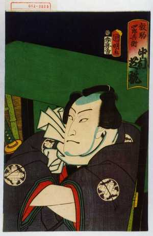 Utagawa Kuniaki: 「放駒四郎兵衛 中村芝翫」 - Waseda University Theatre Museum